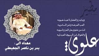 شيله : بدر بن ناصر الجهيطي
