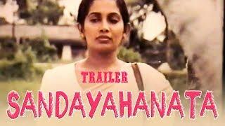 සඳ යහනට | Sanda Yahanata | Sinhala Classical Film | Trailer