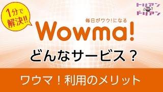 【1分で解決】wowma! ワウマ 利用者のメリット ポイント還元率 KDDIコマースフォワード【誕生祭】[新規ネットショップ開業]