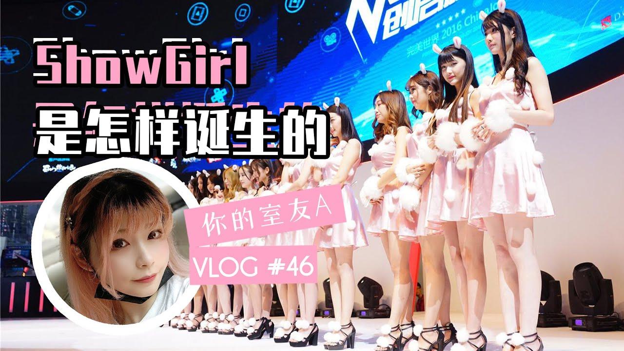 我去参加了2020ChinaJoy的ShowGirl面试|CJ的showgirl是怎样诞生的|VLOG46(你的室友A Your Roommate A)