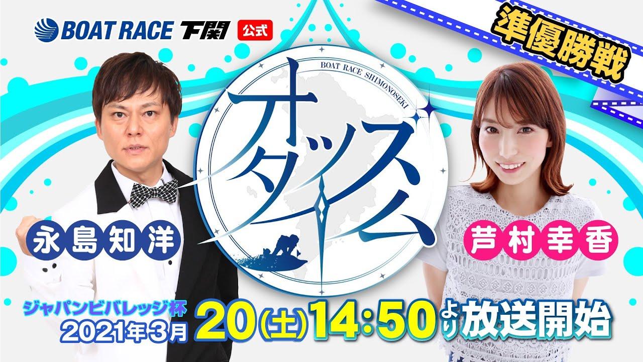 3/20(土)【6日目・準優勝戦】ジャパンビバレッジ杯【ボートレース ...