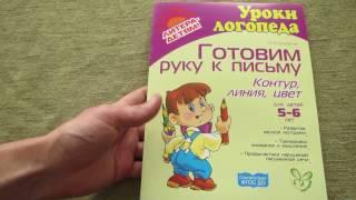 О.И. Крупенчук: Уроки логопеда. Готовим руку к письму