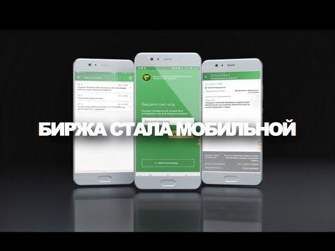 Мобильное приложение Белорусской универсальной товарной биржи