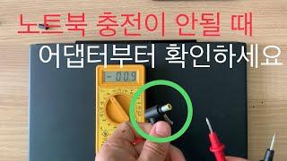 충전이 안되는 소니 노트북 - 전원 어댑터 DIY 수리…