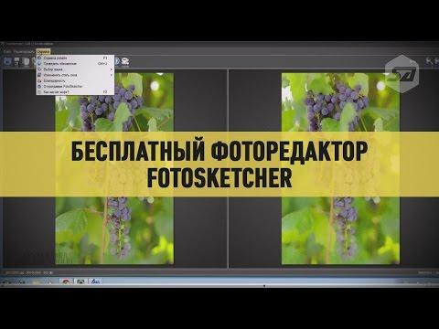 Бесплатный фоторедактор   FotoSketcher