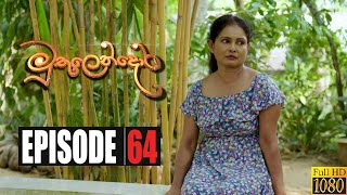 Muthulendora | Episode 64 10th July 2020 Thumbnail