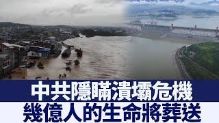 重慶洪災成「敏感信息」 中共嚴控網民言論|@新唐人亞太電視台NTDAPTV |20200625