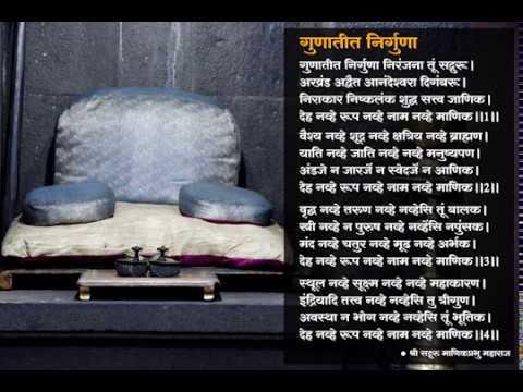 Gunateeta Nirguna - गुणातीत निर्गुणा  - Nirgun Brahma Stuti by Shri Manik Prabhu Maharaj (Ashtak)