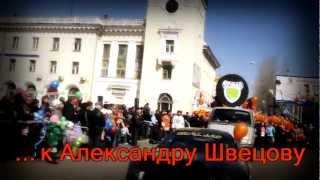Видео обращение болельщиков  к Александру Швецову