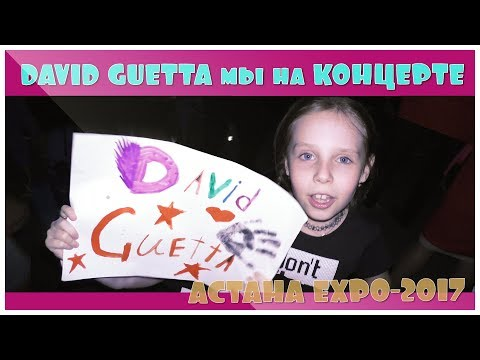 Влог 2017 София на Концерте Дэвида Гетта на EXPO 2017 | Sofia is at the David Guetta show EXPO 2017