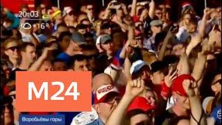 Болельщики празднуют победу сборной России на Воробьевых горах - Москва 24