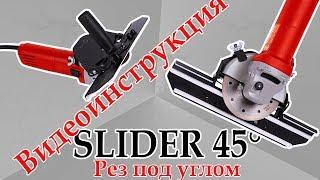 видео насадка для ушм slider 45 mechanic