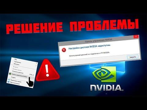 Используемый дисплей не подключен к ГП NVIDIA на ноутбуке Lenovo