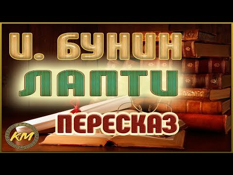 ЛАПТИ. Иван Бунин