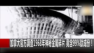 加拿大官方調查1968年神秘金屬碎片 竟含99%鈦成份! 關鍵時刻 20170206-5 黃創夏 傅鶴齡