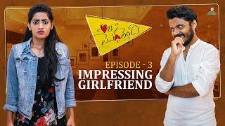 Ala Modalaindi | EP-03 Impressing Girlfriend | Krazy Khanna | Chai Bisket