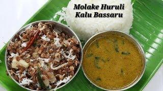 Molake Hurulikalu Bassaru & Palya | ಮೊಳಕೆ ಹುರುಳಿಕಾಳು ಬಸ್ಸಾರು-ಪಲ್ಯ | Horse gram palya  | Rekha Aduge