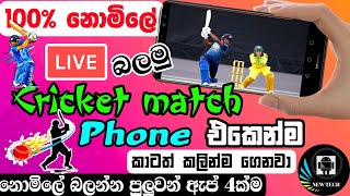 Live cricket match today   Live Tv app   How to watch free live match   Live match   Android tv apps