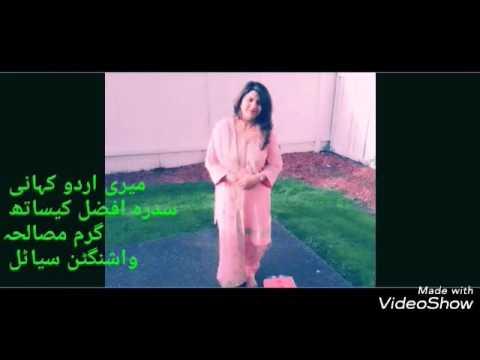 Meri urdu kahani Sidra afzal ke sath