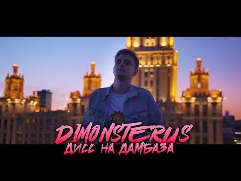 Видео: DIMONSTERUS - Дисс на дамбаза