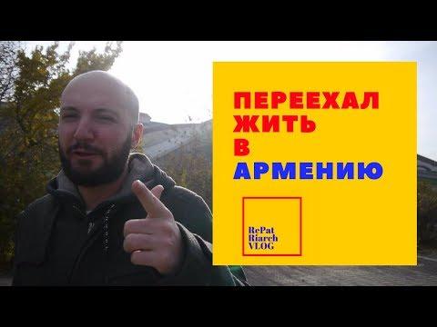 VLOG #1  Start Up Armenia  Переехал жить в Армению!