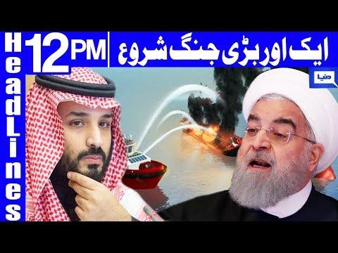 Saudia blames Iran
