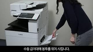 캐논 복합기_봉투 인쇄