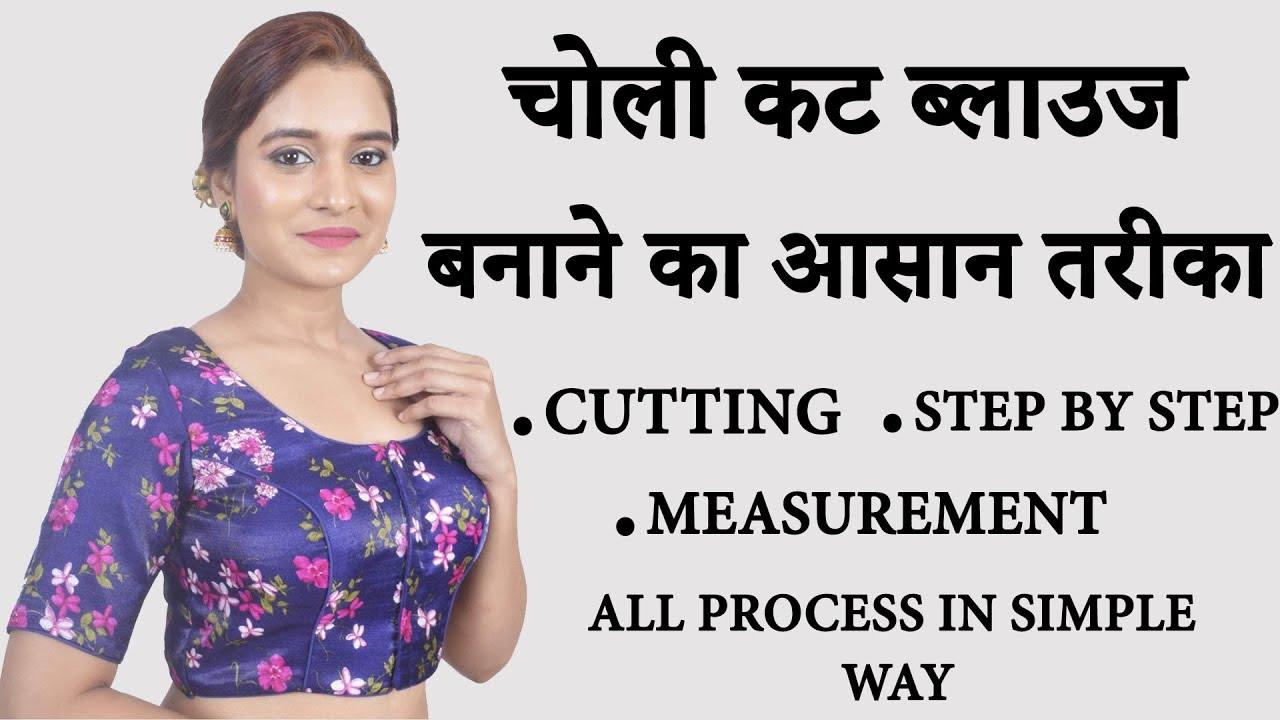 fb18db6daa59ad चोली कट ब्लाउज बनाने का आसान तरीका || Choli Cut Blouse Cutting in Hindi