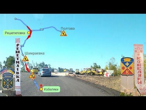 Дорога Киев - Запорожье. Участок Решетиловка - Кобеляки