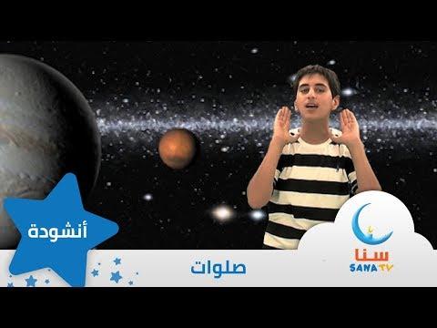 صلوات | قناة سنا SANA TV thumbnail