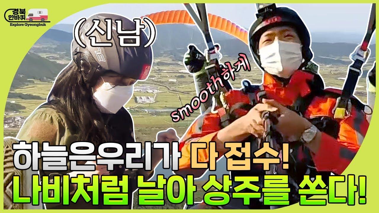 제목: 경북한바퀴 l 상주 하늘을 접수하러 왔다