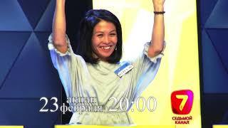 """В программе """"Tele Bingo"""" 23 февраля в 20:00 мы разыграем гарантированно более 20 000 000 тенге!"""