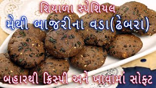 મેથી બાજરીના વડા (ઢેબરા) બનાવવાની સૌથી સરળ રીત|Methi Bajra Vada Recipe|bajra vada in gujarati