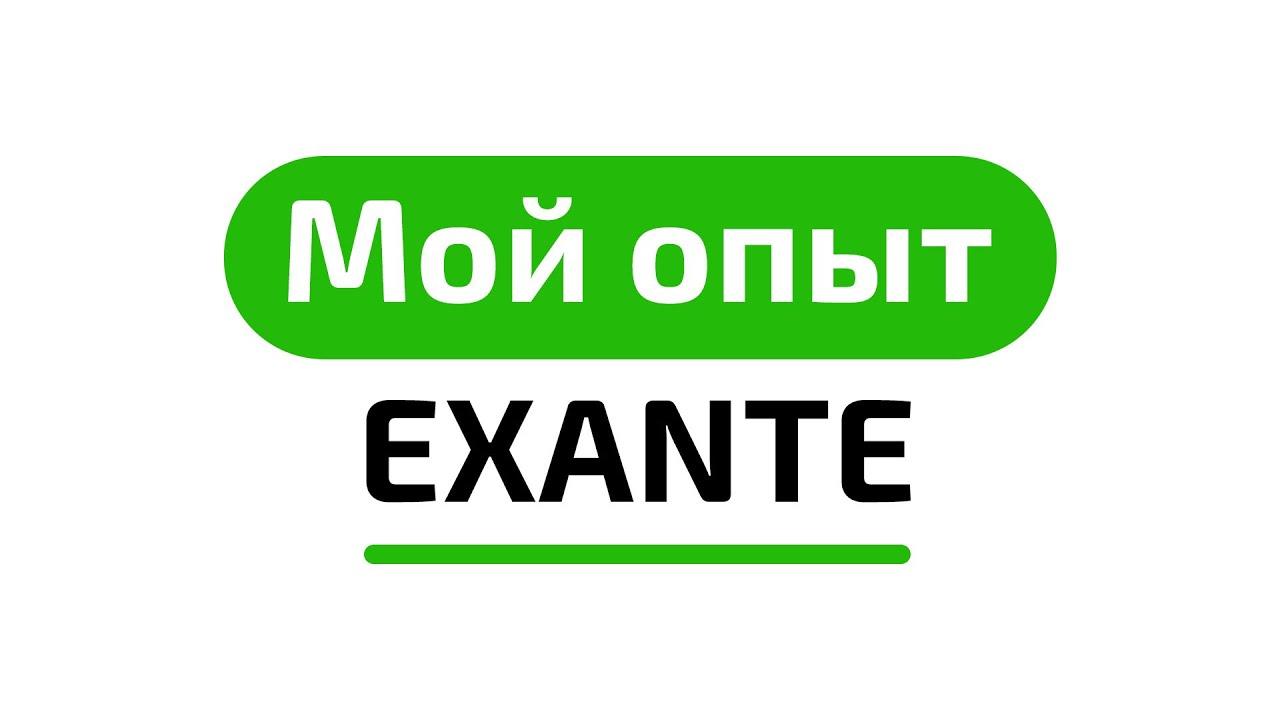 Брокер EXANTE: инструменты, комиссии, отзывы