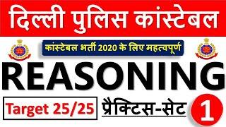 Delhi Police Constable 2020 Reasoning Practice Set-01 I तार्किक बौद्धिक क्षमता भाग-01