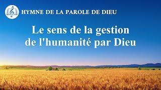 Musique chrétienne 2020 « Le sens de la gestion de l'humanité par Dieu »
