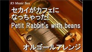 セカイがカフェになっちゃった!/Petit Rabbit's With Beans【オルゴール】 (劇場版アニメ「ご注文はうさぎですか?? ~Dear My Sister~」主題歌)