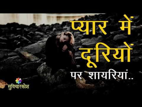 दूरियां शायरी | Dooriyan Shayari In Hindi