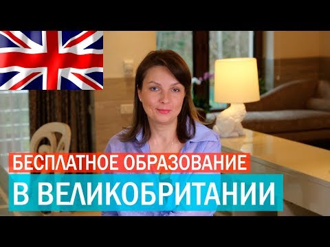 БЕСПЛАТНОЕ ОБРАЗОВАНИЕ В ВЕЛИКОБРИТАНИИ. Британские программы и стипендии для обучения.