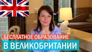 Посмотрите ролик о БЕСПЛАТНОЕ ОБРАЗОВАНИЕ В ВЕЛИКОБРИТАНИИ. Британские программы и стипендии для обучения.