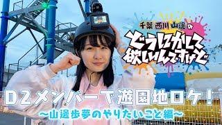 AKB48ドラフト2期生の3人は何に向いているのかを徹底検証する企画! 3人は遊園地ロケへ 今回は山邊歩夢のやりたいこと編です! 自分の殻を破るきっかけにしたい!