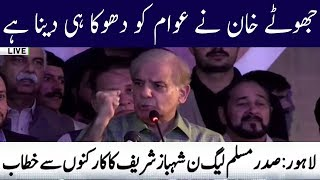 Shahbaz Sharif Speech in PMLN Convention Lahore   11 July 2018   Neo News