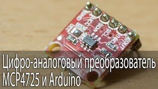 Цифро-аналоговый преобразователь MCP4725 и Arduino