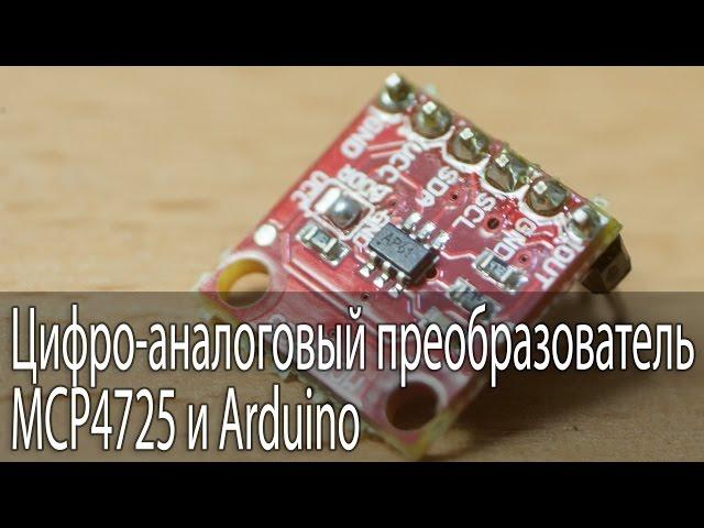 DAC0808 8-Bit D/A Converter Rev A - TIcom