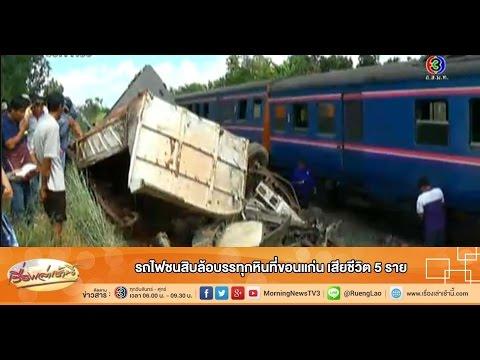 เรื่องเล่าเช้านี้ รถไฟชนสิบล้อบรรทุกหินที่ขอนแก่น เสียชีวิต 5 ราย (31 ต.ค.57)