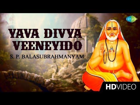 Yava Divya Veeneyido -Video Song | Swamy Raghavendra | S.P. Balasubrahmanyam | Kannada |Temple Video