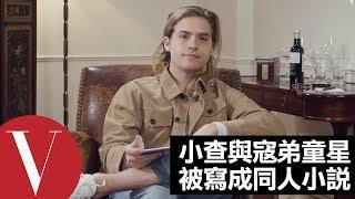 《小查與寇弟》迪倫史普洛茲(Dylan Sprouse) 朗讀與弟弟的同人小說|Vogue Taiwan