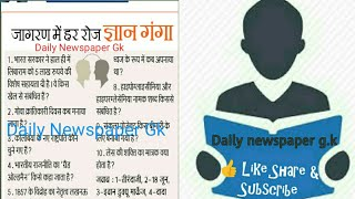 Current Affairs & Gk set 50 from newspapers
