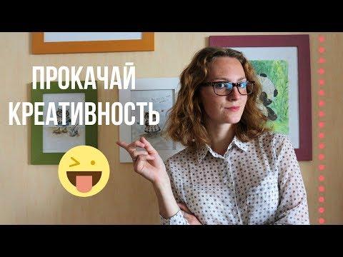 как развить КРЕАТИВНОСТЬ // УРОК №3