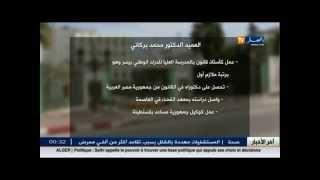 من هو العميد الدكتور محمد بركاني مدير القضاء العسكري الجديد